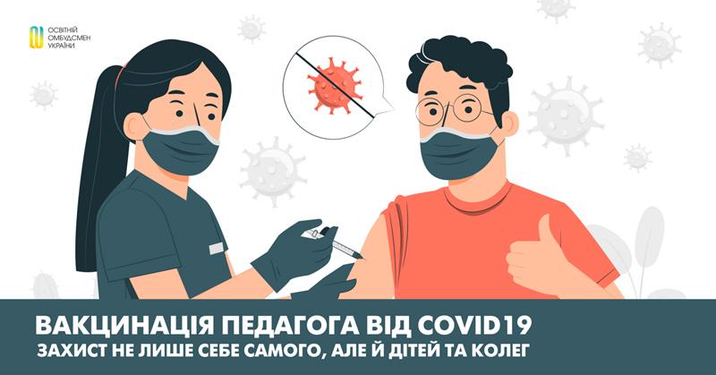 На Хмельнитчине работники 17 школ не привиты ни одной дозой вакцины