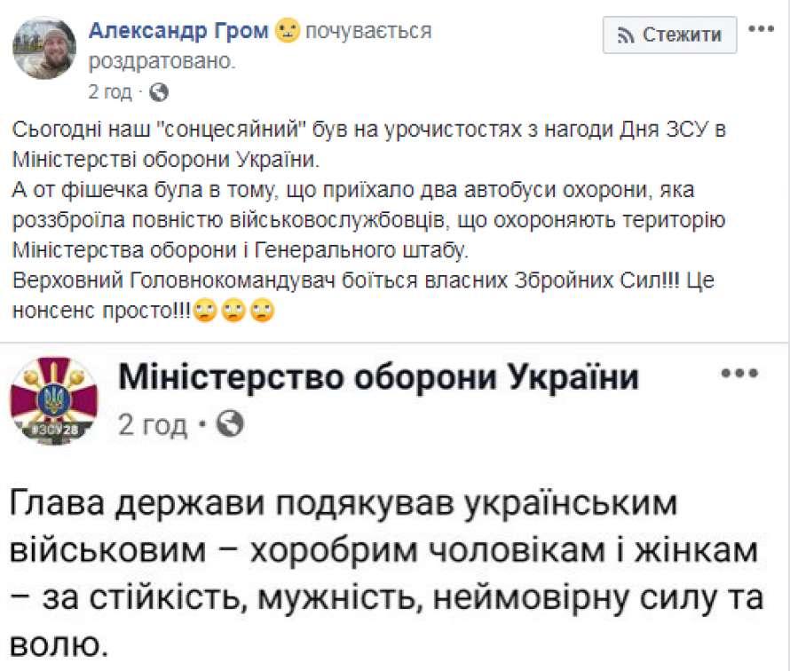 """Зеленський на Донбасі: перед зустріччю в """"нормандському форматі"""" я переконався, що наша армія готова до будь-якого розвитку ситуації - Цензор.НЕТ 671"""