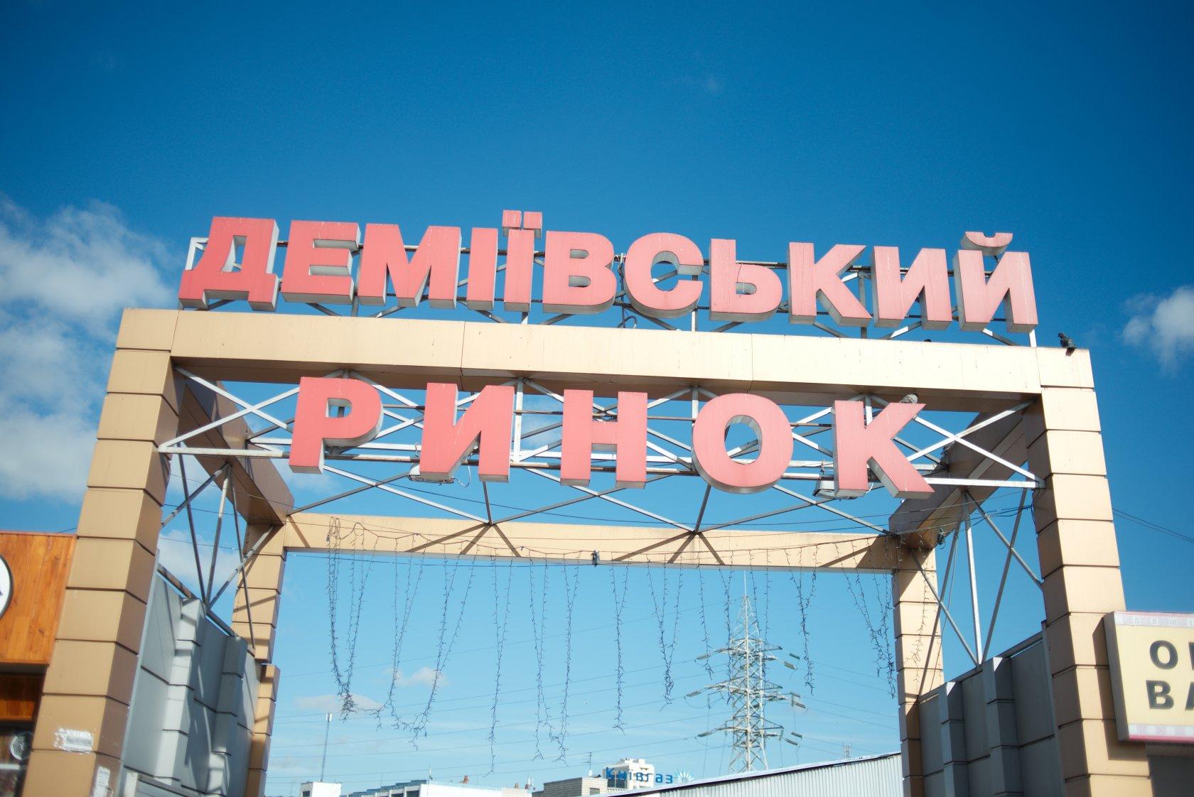 В Киеве станет одним рынком меньше, на его месте построят ТЦ